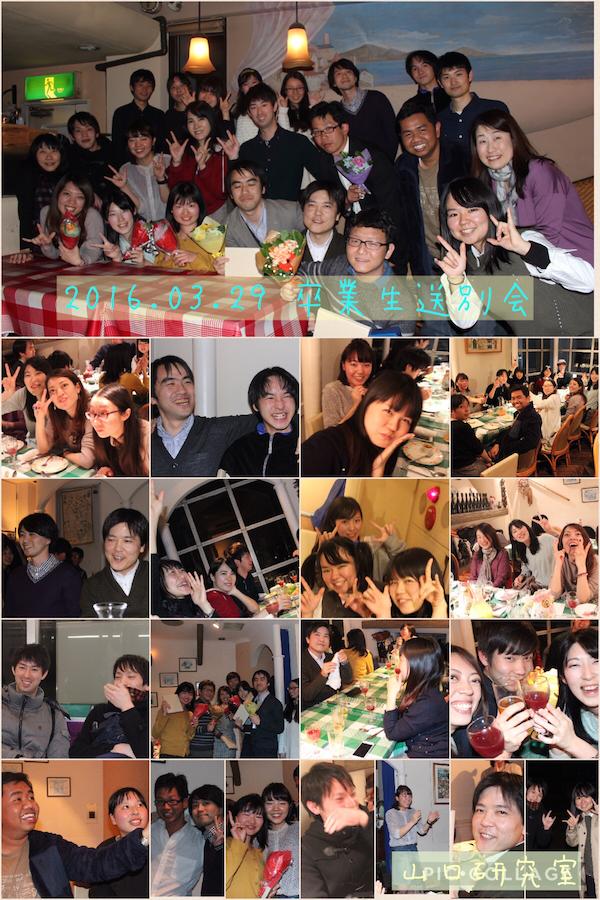 2016-03-29送別会サム.png