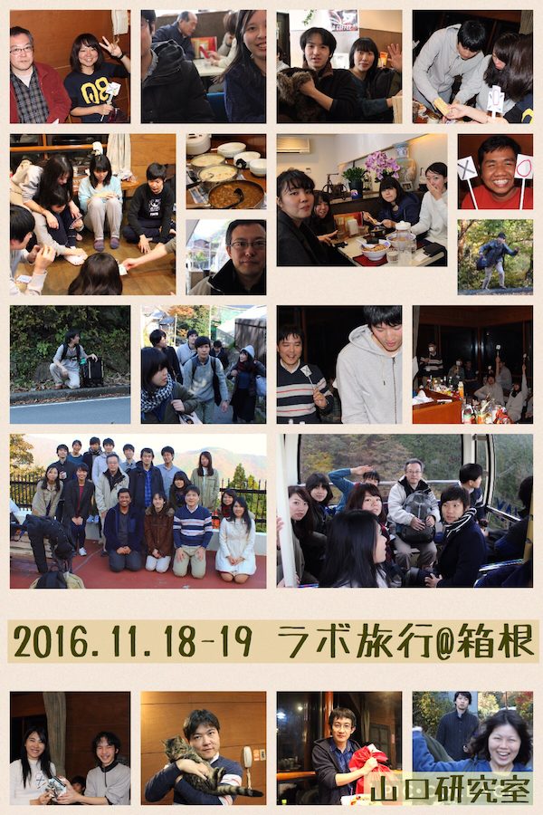 2016-11-18ラボ旅行.png